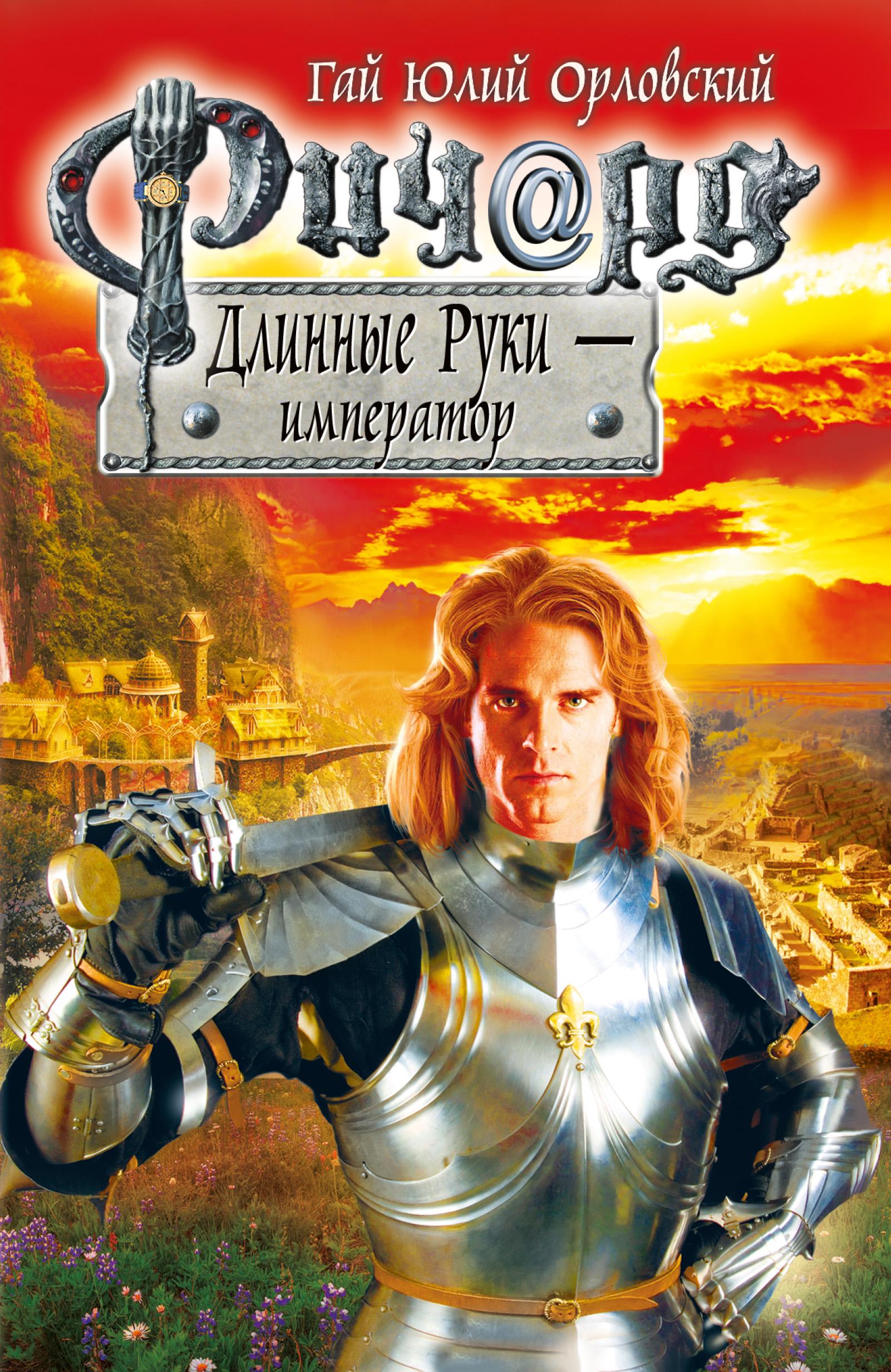 купить Гай Юлий Орловский Ричард Длинные Руки – император по цене 169 рублей