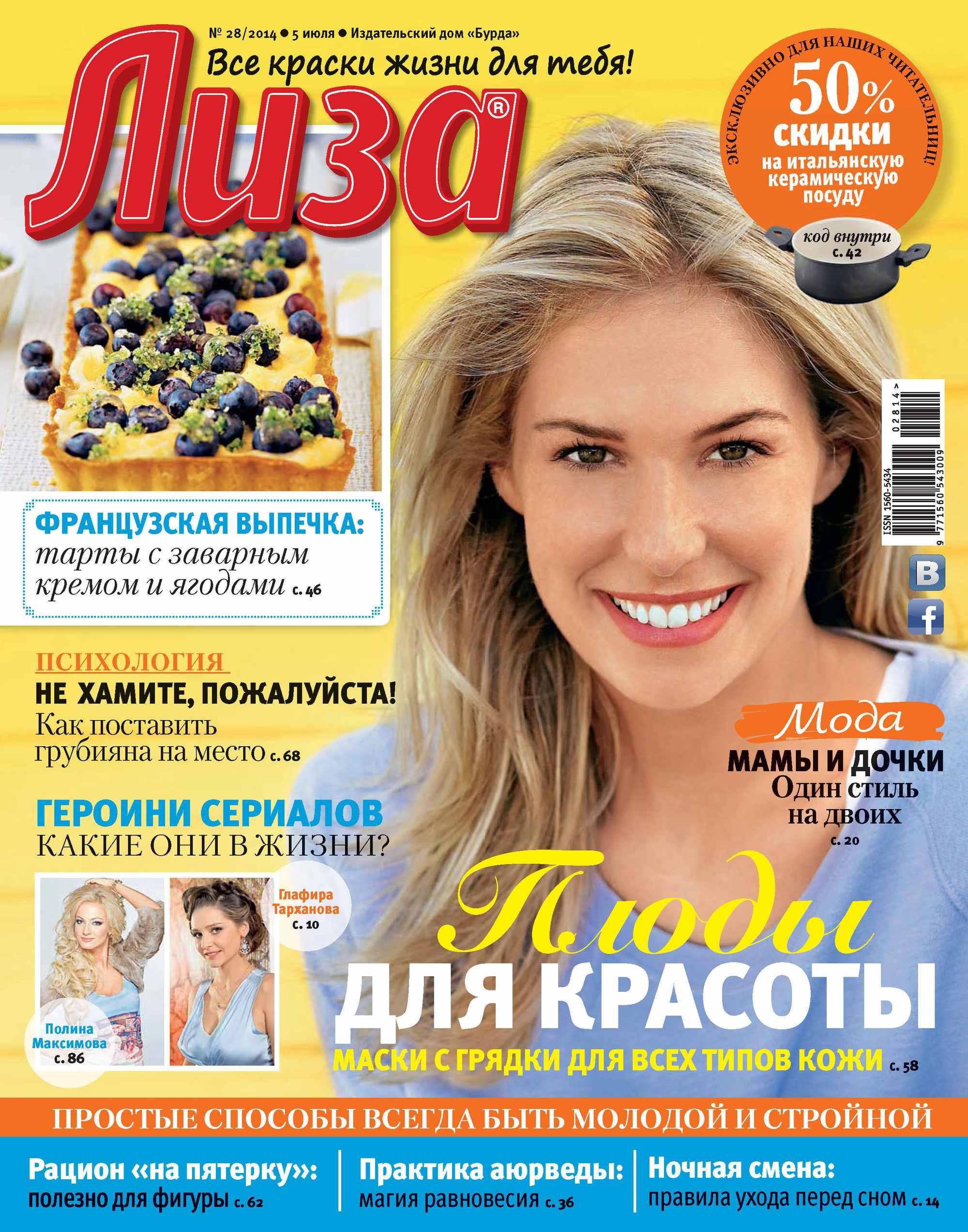 ИД «Бурда» Журнал «Лиза» №28/2014