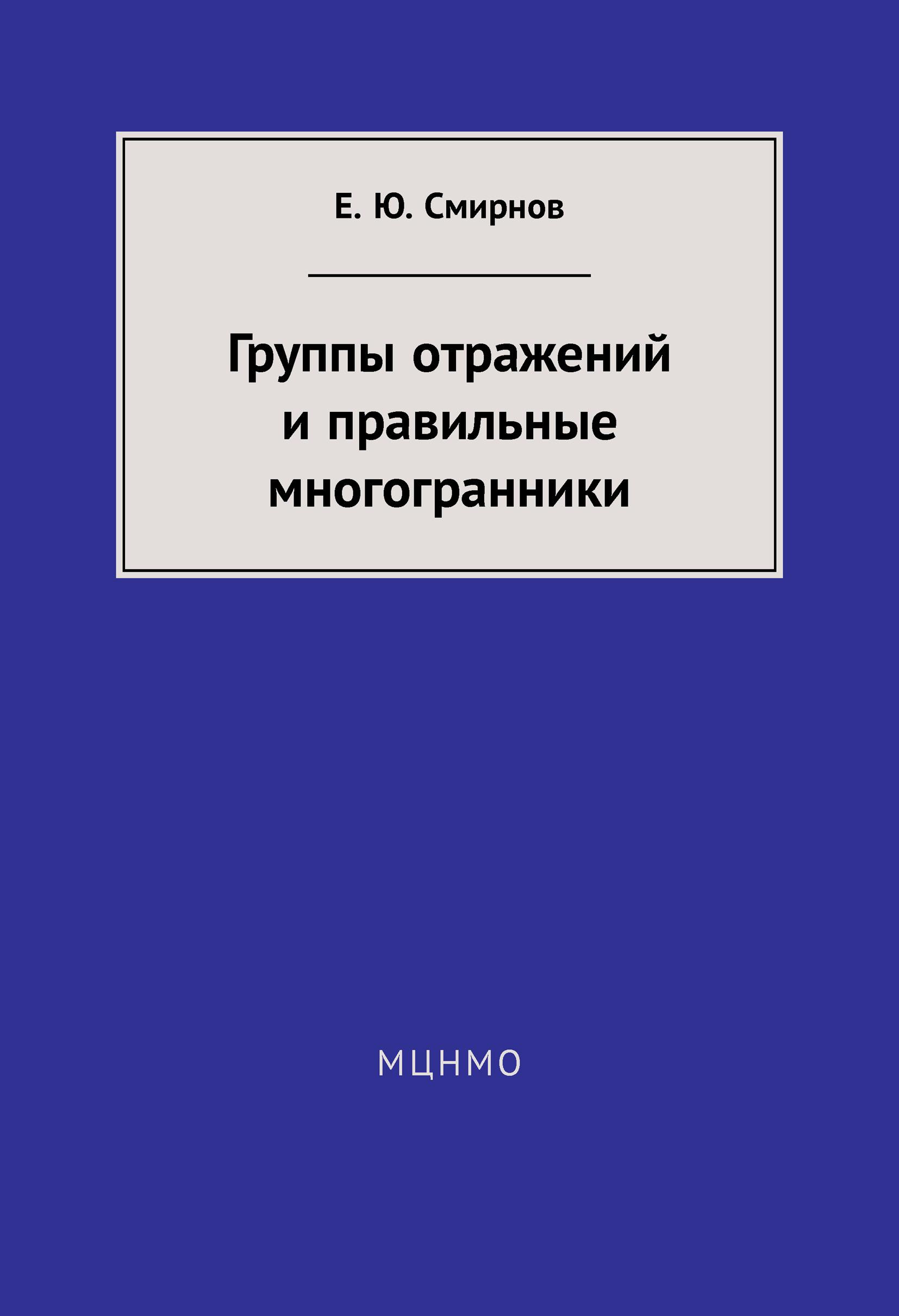 Е. Ю. Смирнов Группы отражений и правильные многогранники е ю смирнов группы отражений и правильные многогранники