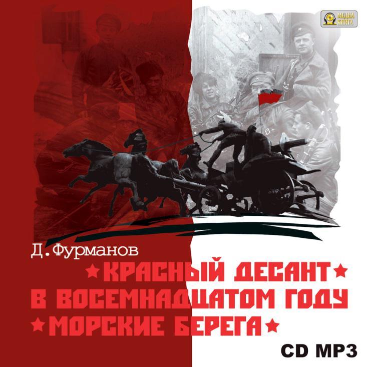 цена на Дмитрий Фурманов Красный десант. В восемнадцатом году. Морские берега