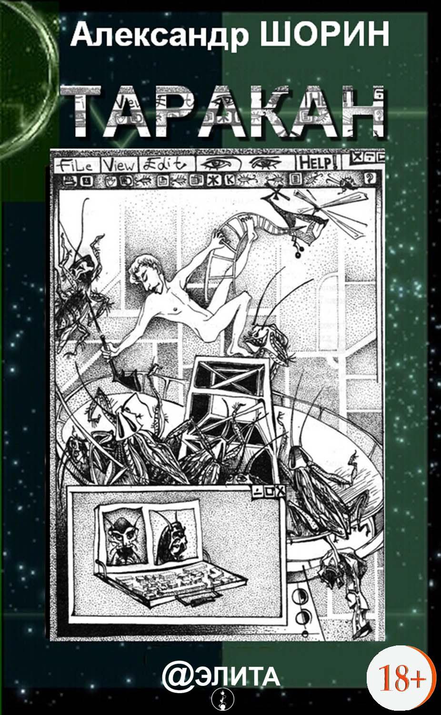 Александр Шорин Таракан (сборник) 2114 б у в екатеринбурге
