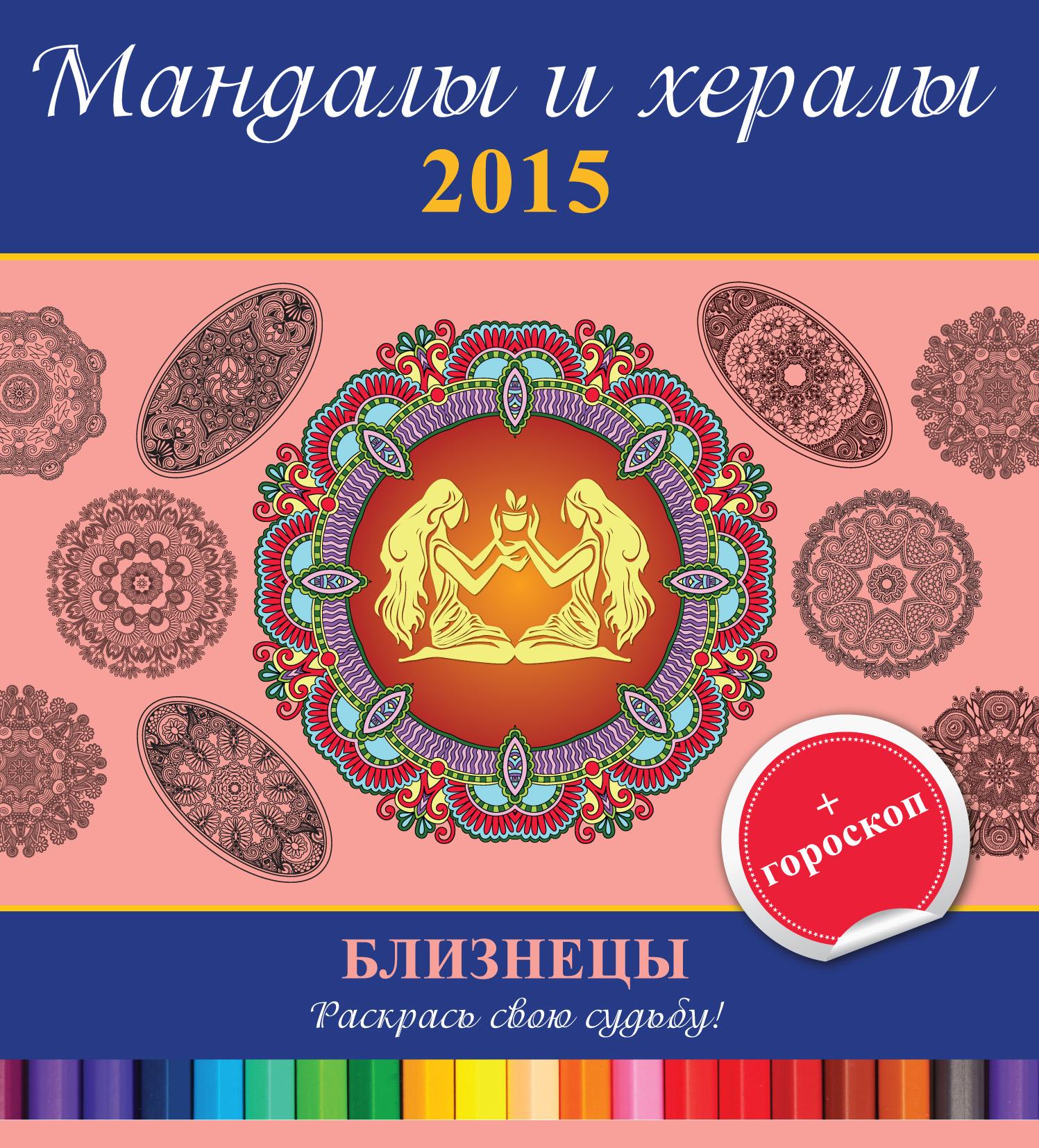 Отсутствует Мандалы и хералы на 2015 год + гороскоп. Близнецы тимошина т ред мандалы и хералы для привлечения любви с цветными талисманами