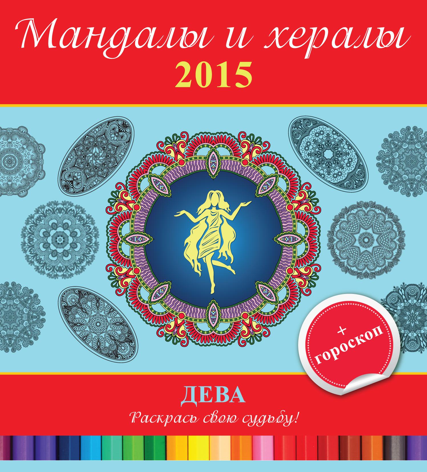 Отсутствует Мандалы и хералы на 2015 год + гороскоп. Дева тимошина т ред мандалы и хералы для привлечения любви с цветными талисманами