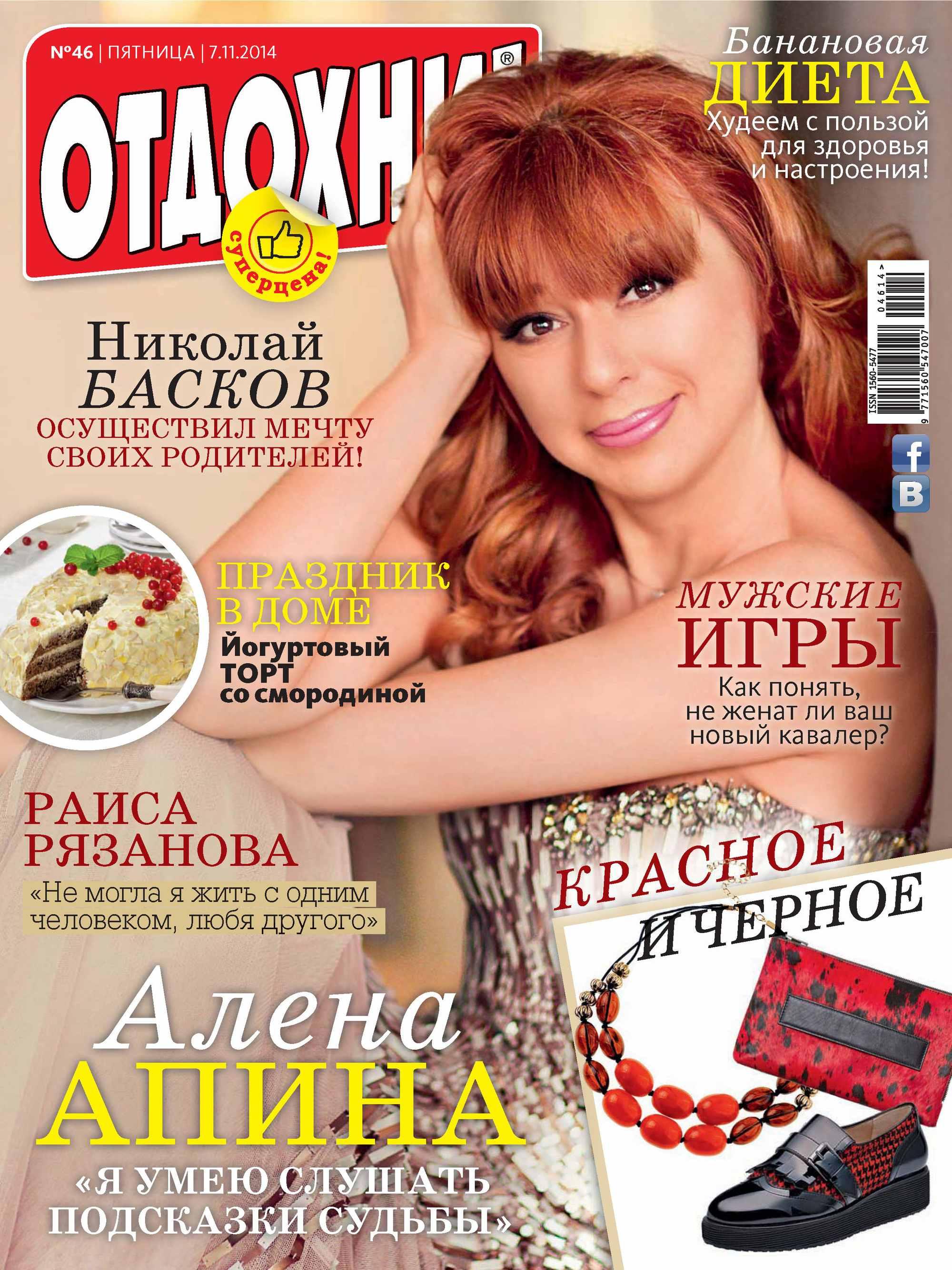 ИД «Бурда» Журнал «Отдохни!» №46/2014 ид бурда журнал отдохни 33 2014
