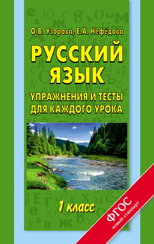 О. В. Узорова Русский язык. Упражнения и тесты для каждого урока. 1 класс стоимость