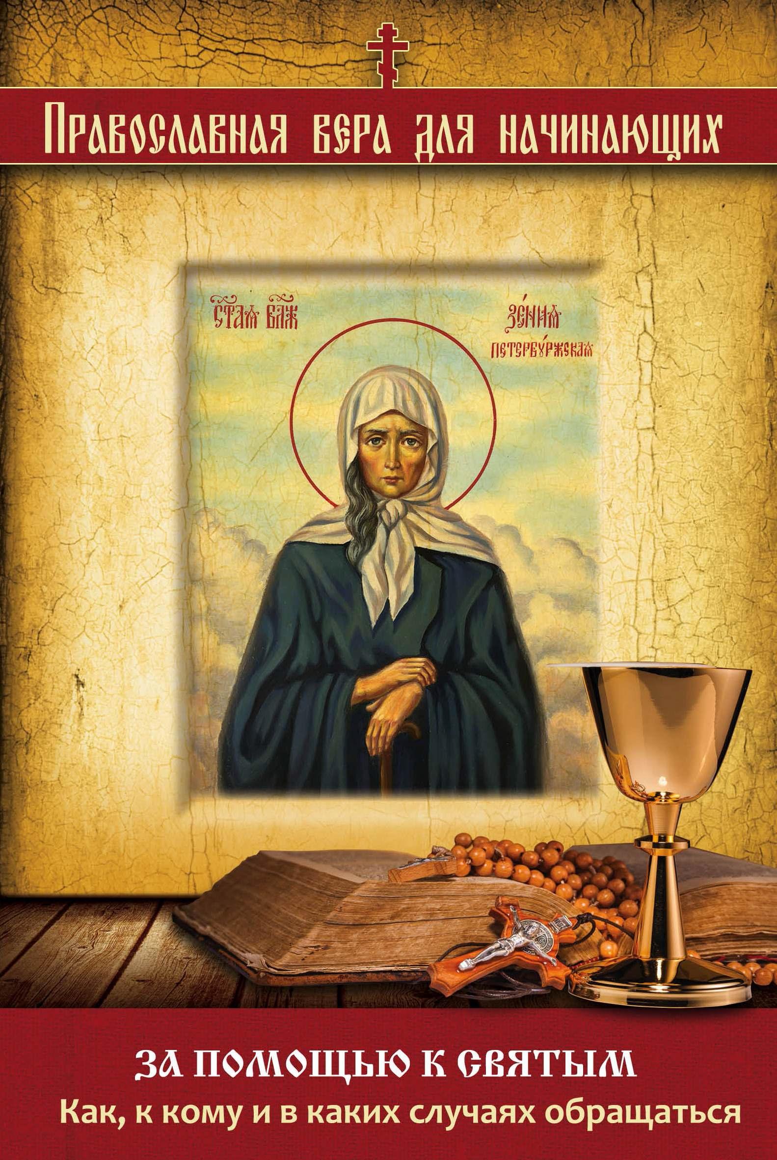 Отсутствует За помощью к святым. Как, к кому и в каких случаях обращаться отсутствует за помощью к святым как к кому и в каких случаях обращаться