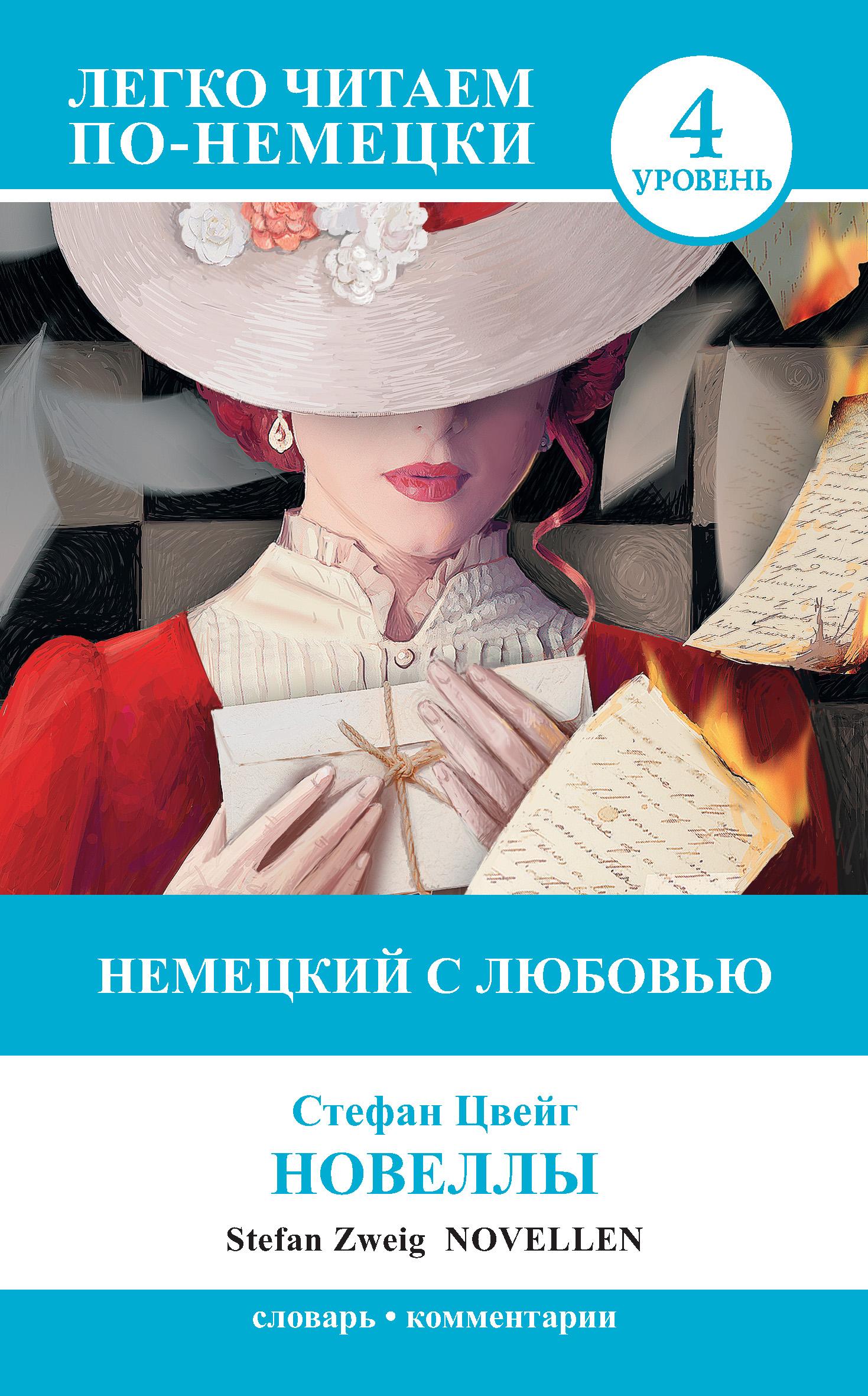 Стефан Цвейг Немецкий с любовью. Новеллы / Novellen цена и фото