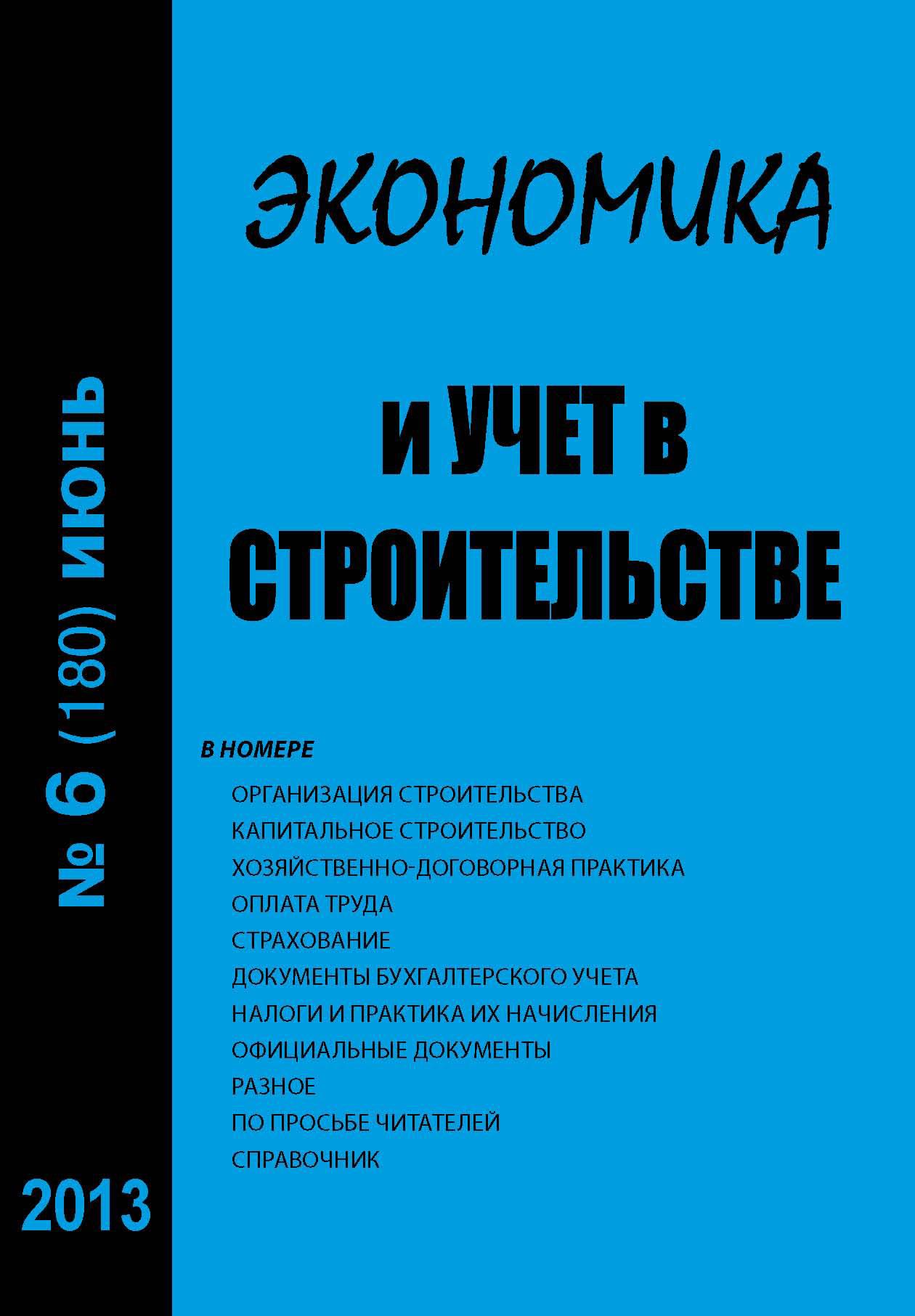 Отсутствует Экономика и учет в строительстве №6 (180) 2013