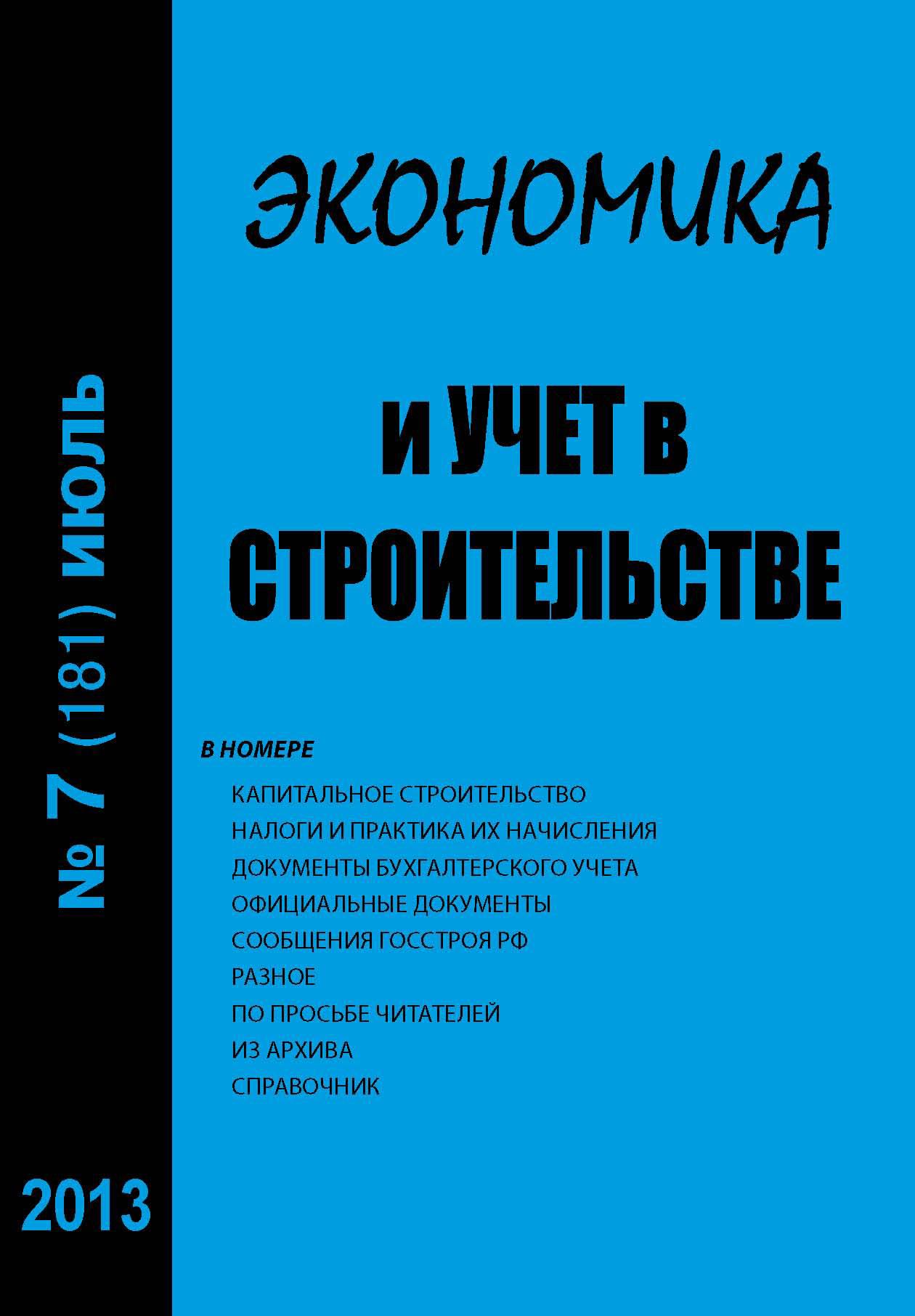 Отсутствует Экономика и учет в строительстве №7 (181) 2013
