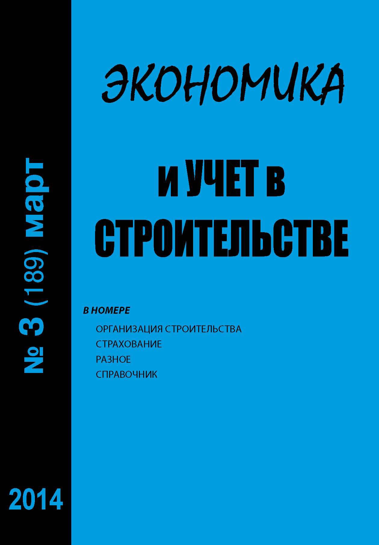 Отсутствует Экономика и учет в строительстве №3 (189) 2014