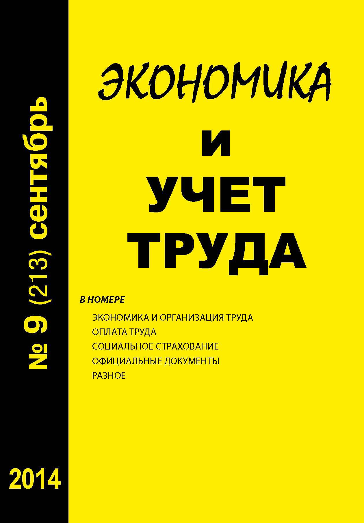 Отсутствует Экономика и учет труда №9 (213) 2014
