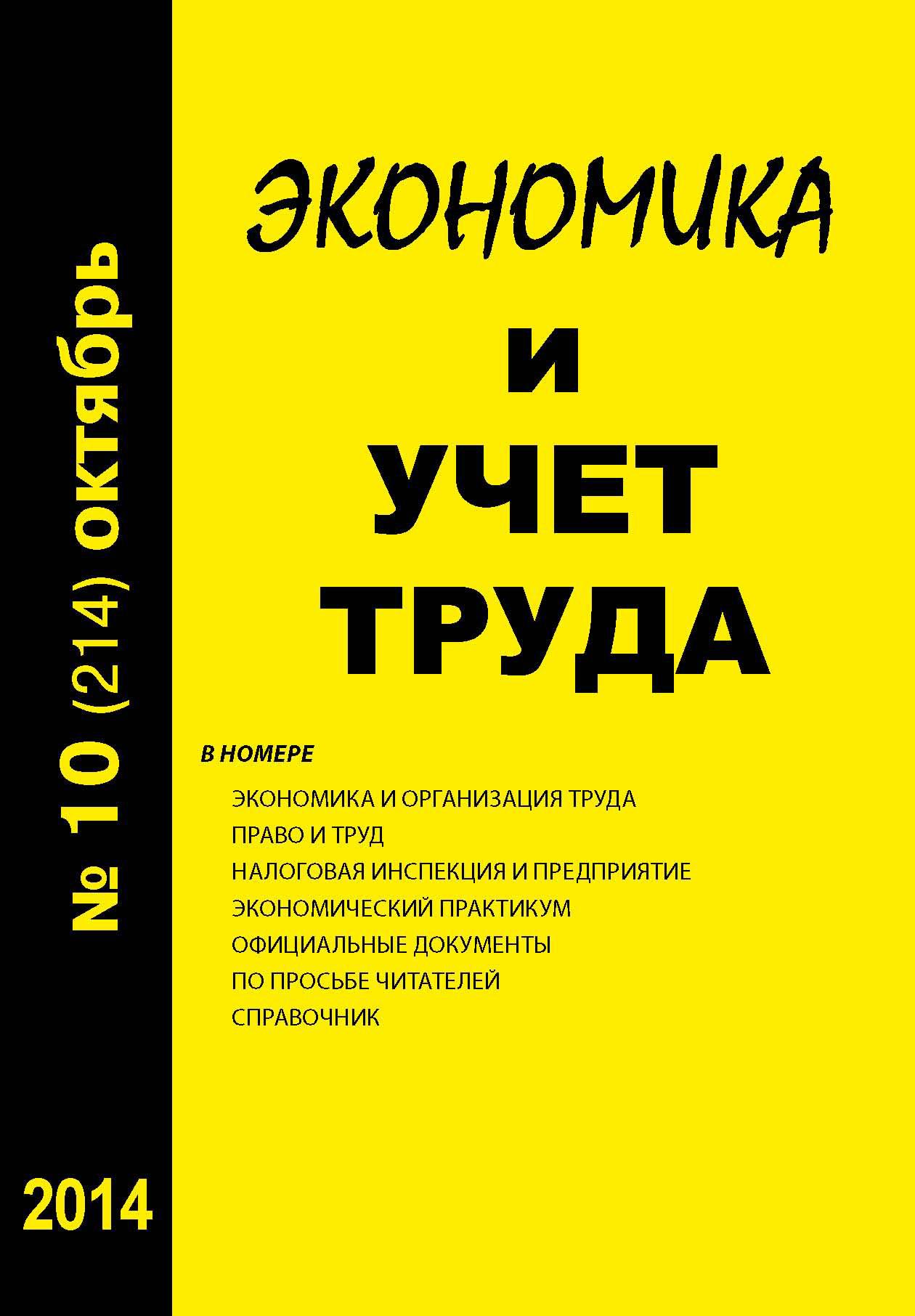Отсутствует Экономика и учет труда №10 (214) 2014