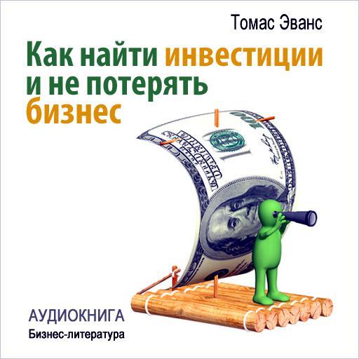 Томас Эванс Как найти инвестиции и не потерять бизнес потерять и найти