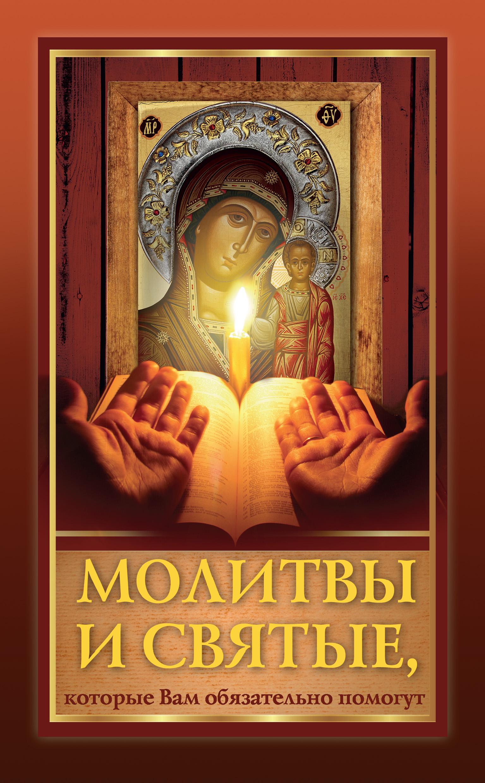 все цены на Оксана Лазарева Молитвы и святые, которые Вам обязательно помогут онлайн