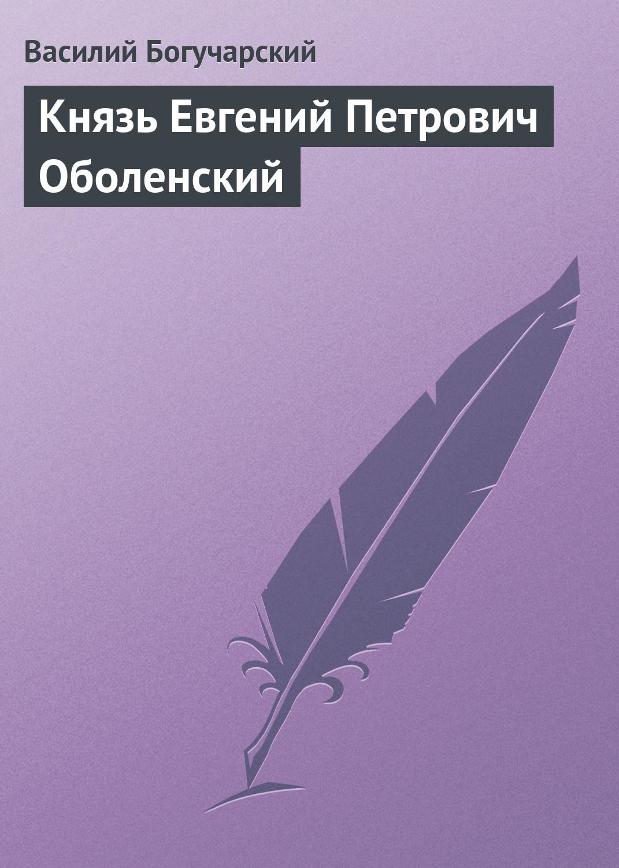 Василий Богучарский Князь Евгений Петрович Оболенский греч н записки о моей жизни