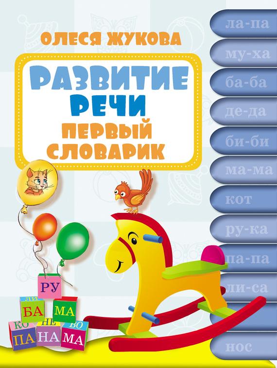 Олеся Жукова Развитие речи. Первый словарик янушко е маленькие истории про котенка развитие речи для детей от 1 года