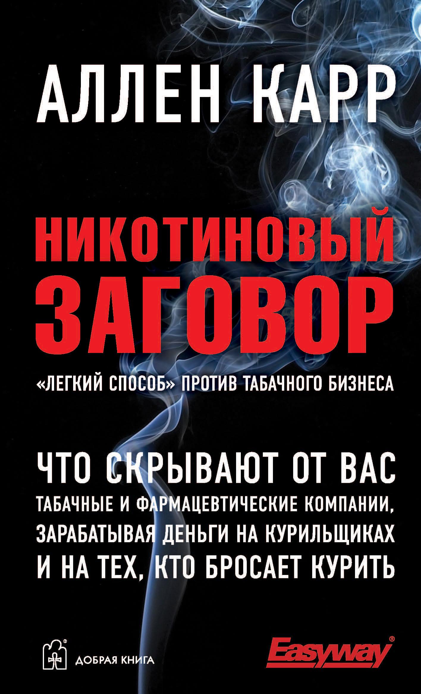 nikotinovyy zagovor