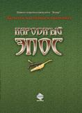 Фото - Сборник Народный эпос песни народов дагестана