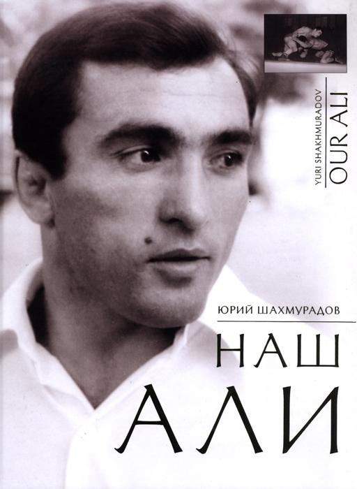Юрий Шахмурадов Наш Али цена