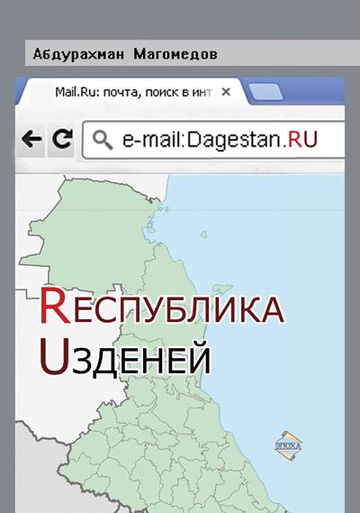 Абдурахман Магомедов Республика Узденей