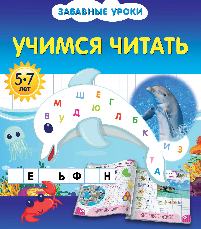 Олеся Обозная Учимся читать в мире слов и букв