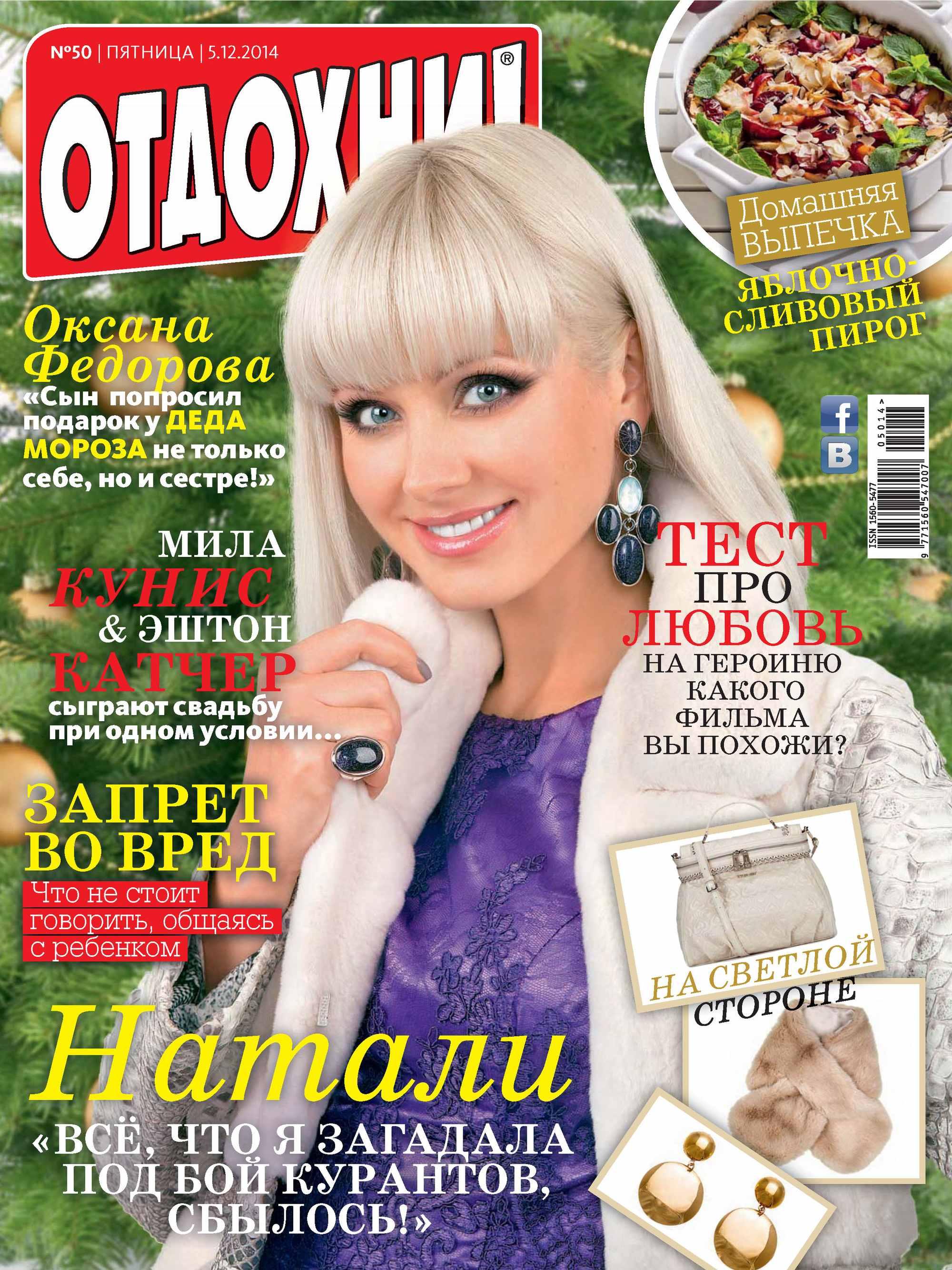 ИД «Бурда» Журнал «Отдохни!» №50/2014 все цены
