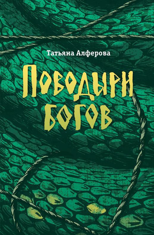 цена на Татьяна Алфёрова Поводыри богов (сборник)