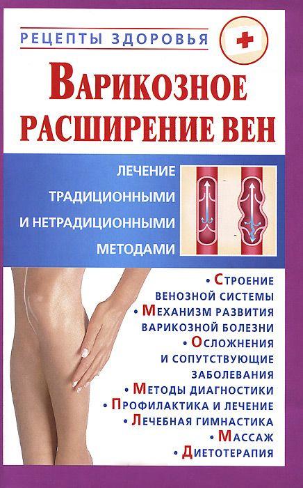 Виктор Горбунов Варикозное расширение вен. Лечение традиционными и нетрадиционными методами отсутствует лечение болезней глаз курс лечебной гимнастики