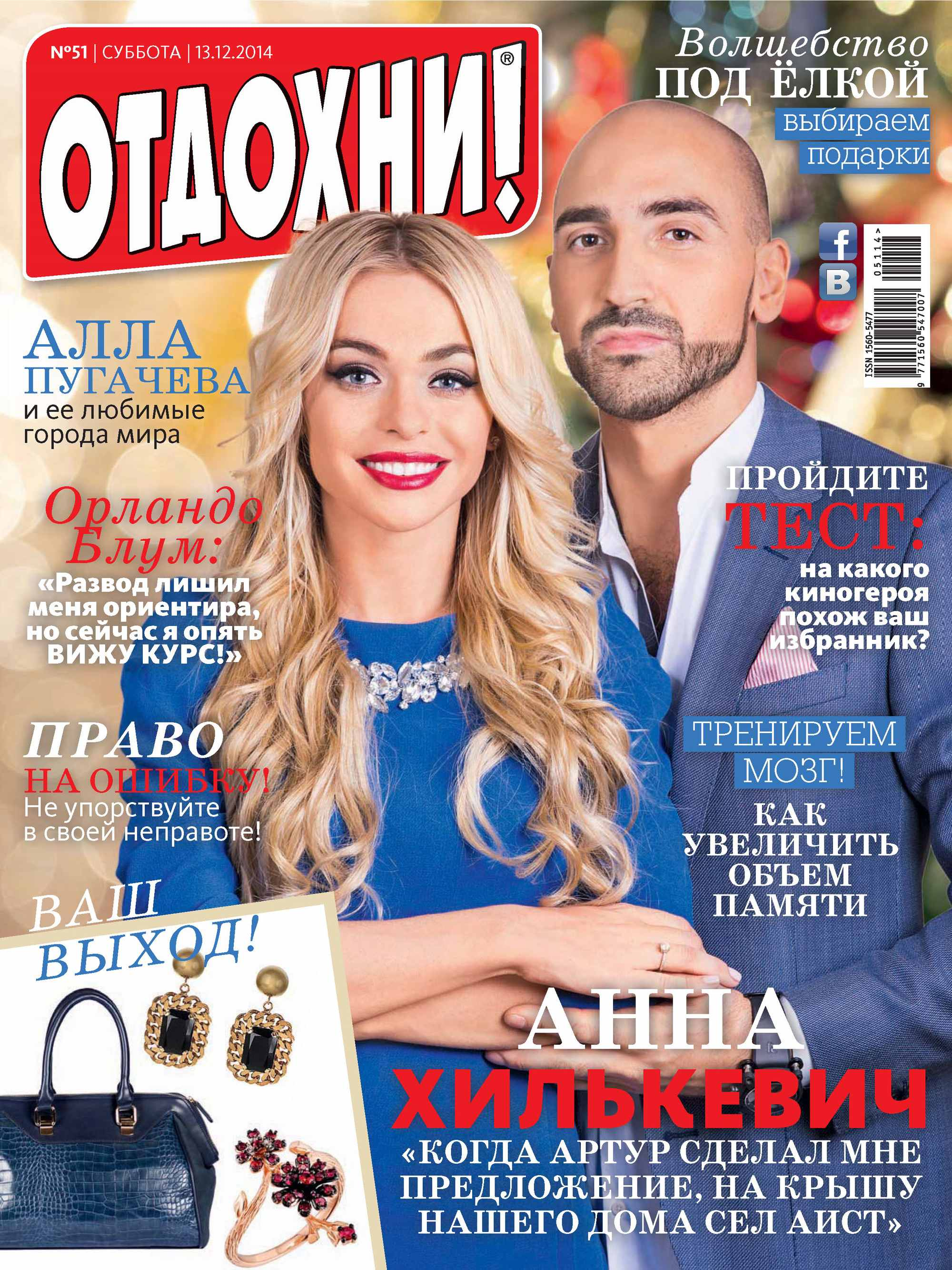 ИД «Бурда» Журнал «Отдохни!» №51/2014 ид бурда журнал отдохни 33 2014