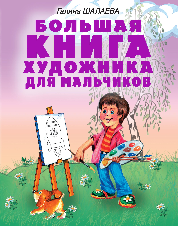 Г. П. Шалаева Большая книга художника для мальчиков г п шалаева большая новогодняя книга