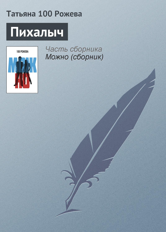 Татьяна 100 Рожева Пихалыч стоимость