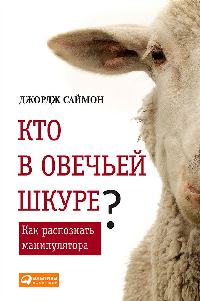 Джордж Саймон Кто в овечьей шкуре? Как распознать манипулятора