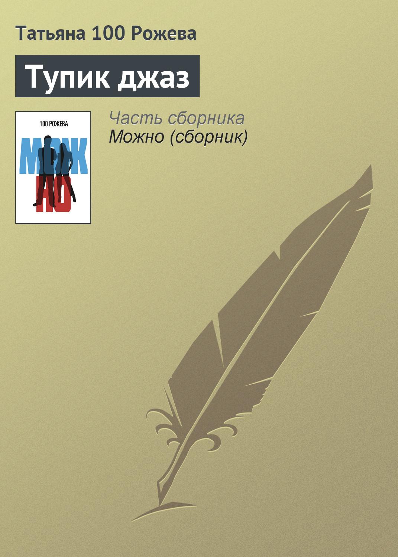 Татьяна 100 Рожева Тупик джаз тупик