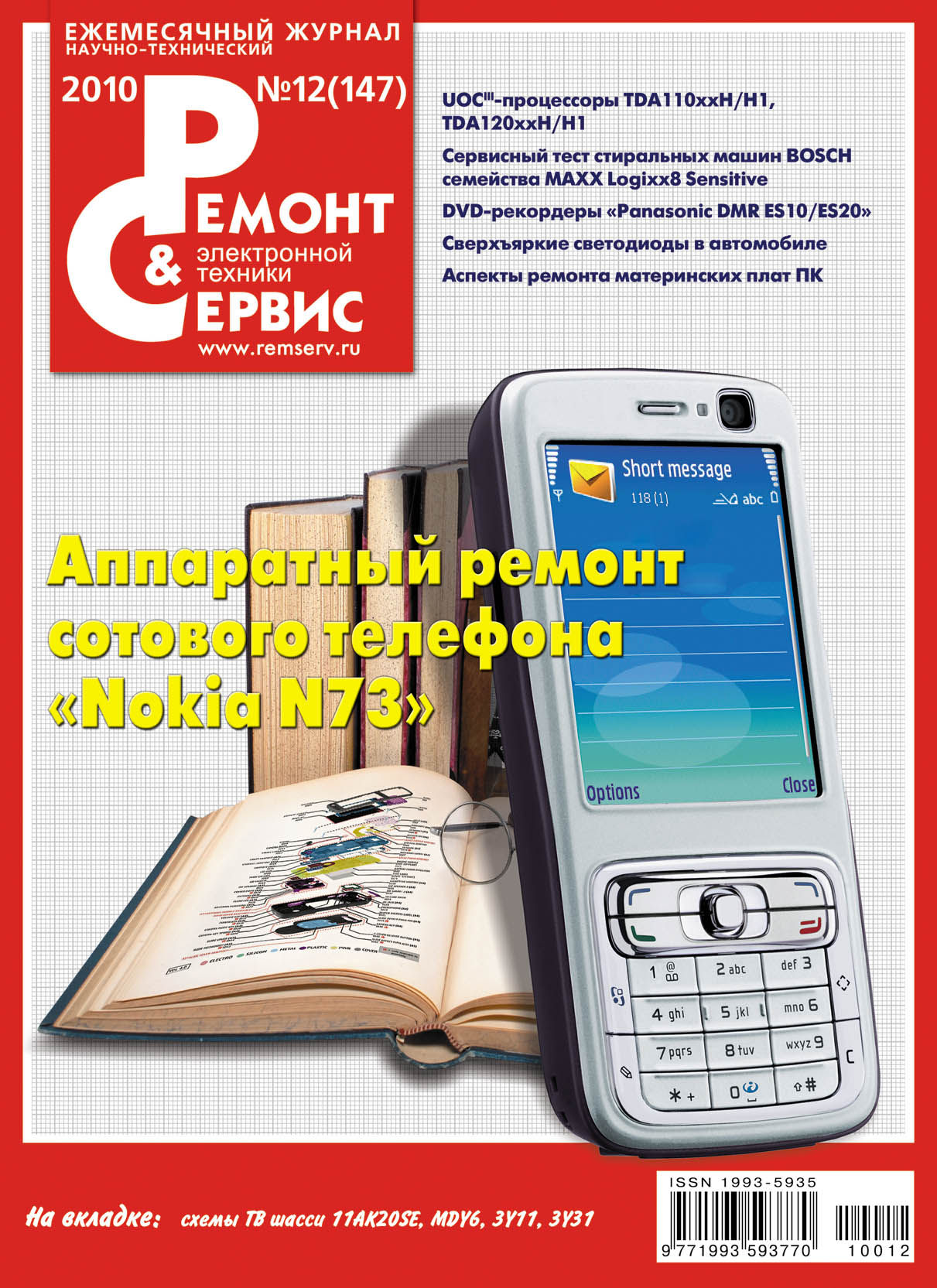 Отсутствует Ремонт и Сервис электронной техники №12/2010