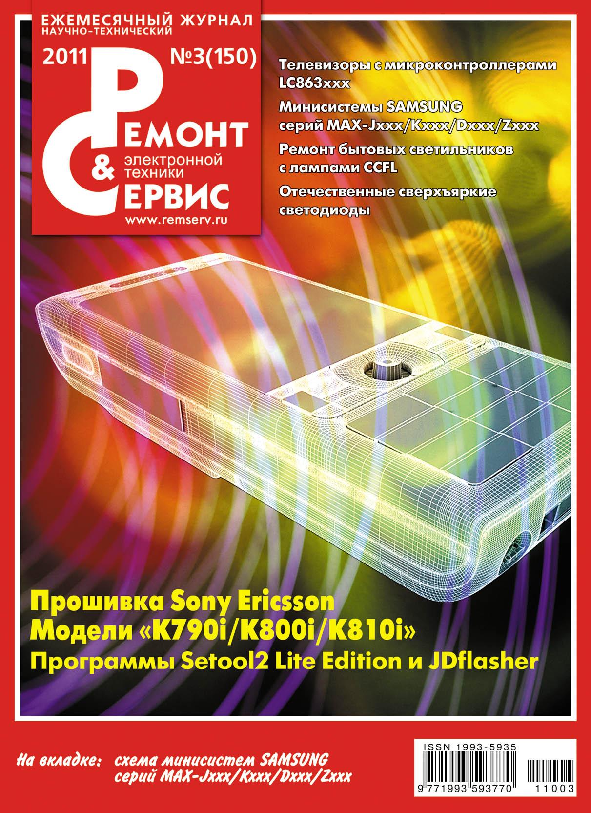 Отсутствует Ремонт и Сервис электронной техники №03/2011