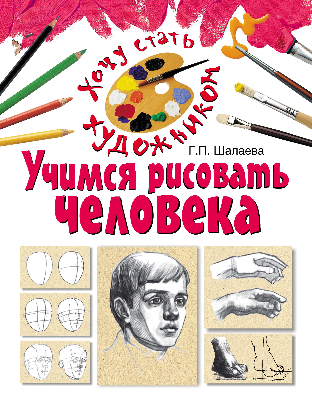 Г. П. Шалаева Учимся рисовать человека