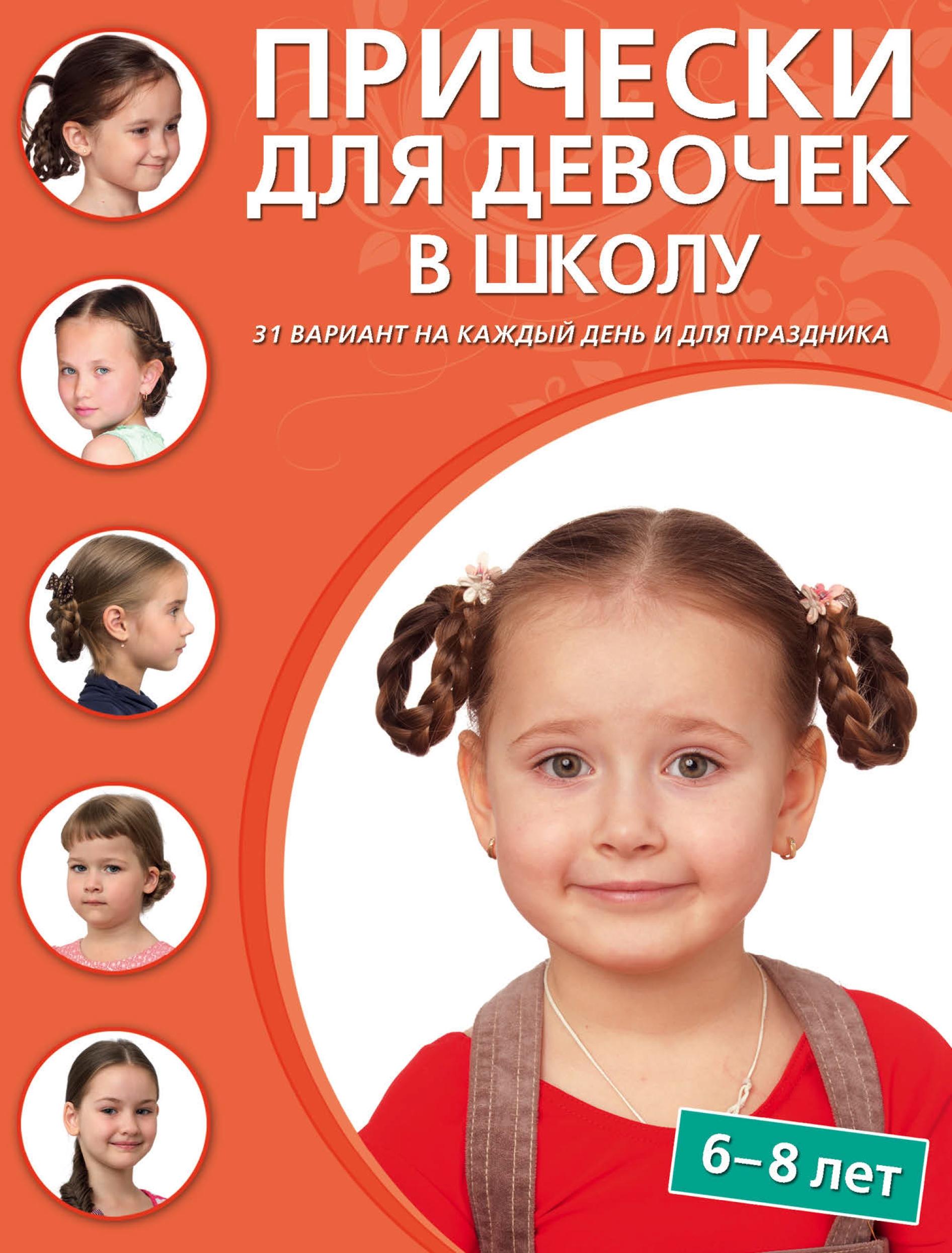 цена на Отсутствует Прически для девочек в школу. 6–8 лет