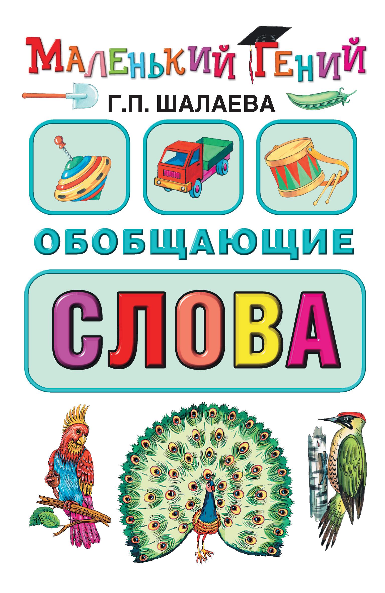 Г. П. Шалаева Обобщающие слова г п шалаева праздники