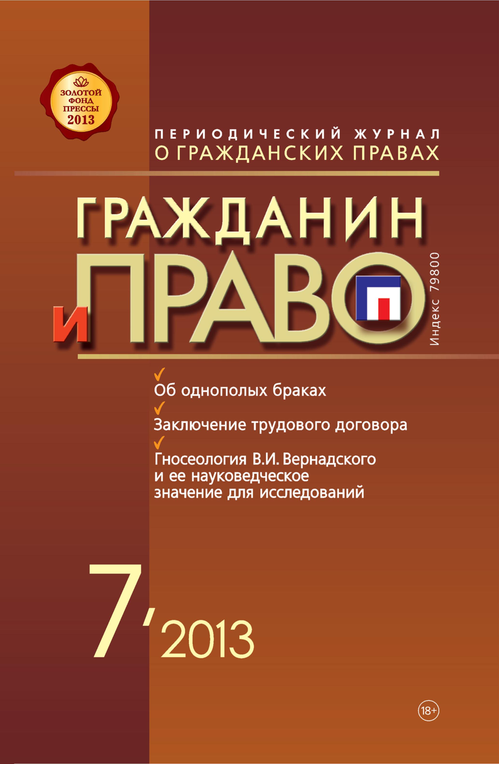 Отсутстует Гражданин и прао №07/2013