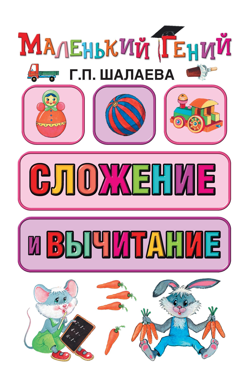 Г. П. Шалаева Сложение и вычитание г п шалаева чтение и развитие речи