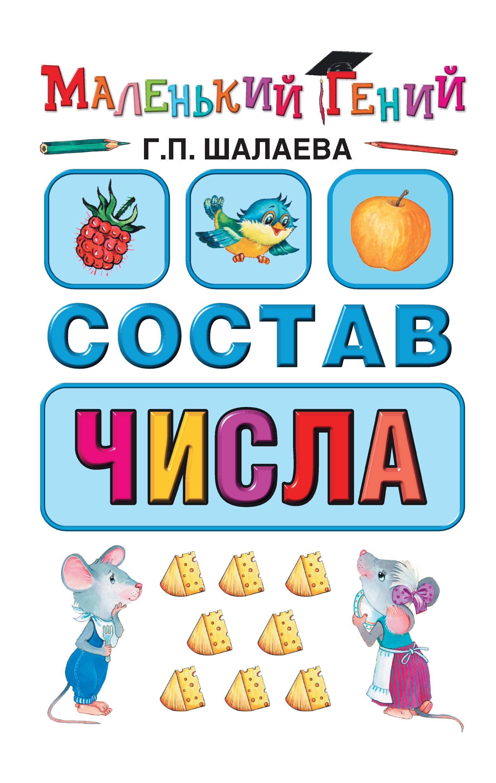 Г. П. Шалаева Состав числа г п шалаева чтение и развитие речи