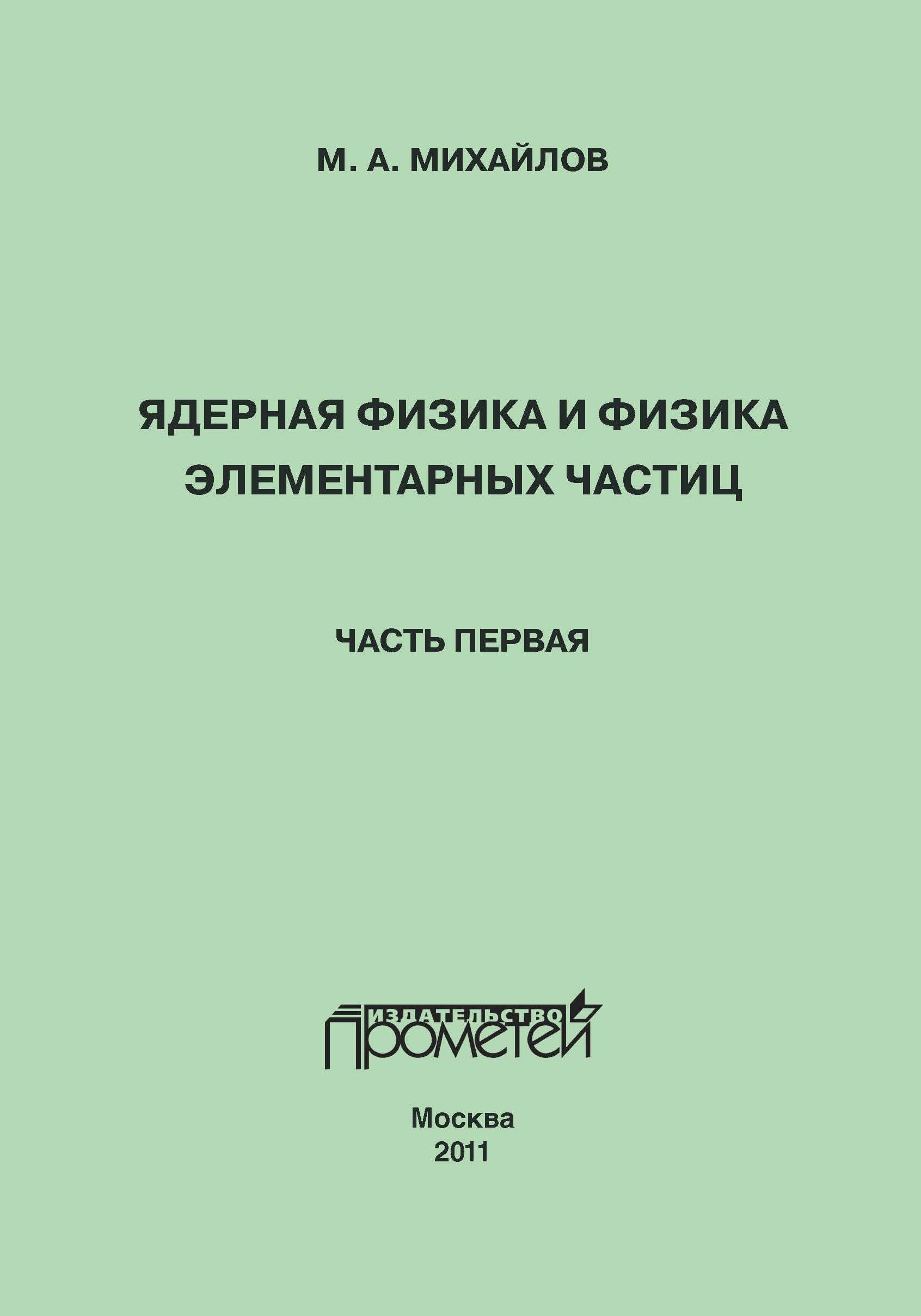 М. А. Михайлов Ядерная физика и физика элементарных частиц. Часть 1. Физика атомного ядра термос diolex dxu 1000 1 1л