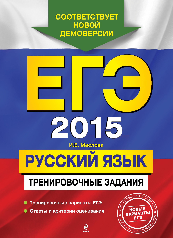 И. Б. Маслова ЕГЭ 2015. Русский язык. Тренировочные задания