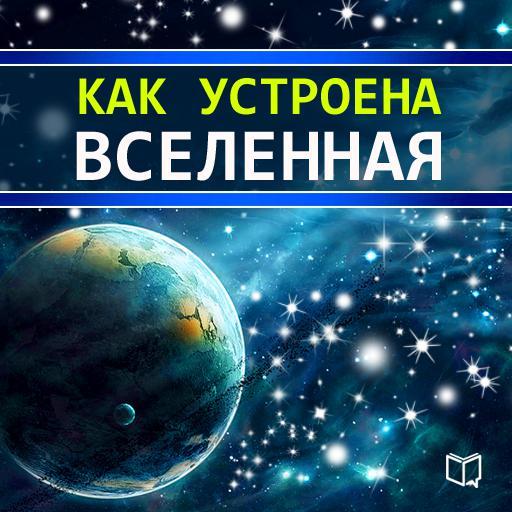 Брайан Хейбл Как устроена Вселенная