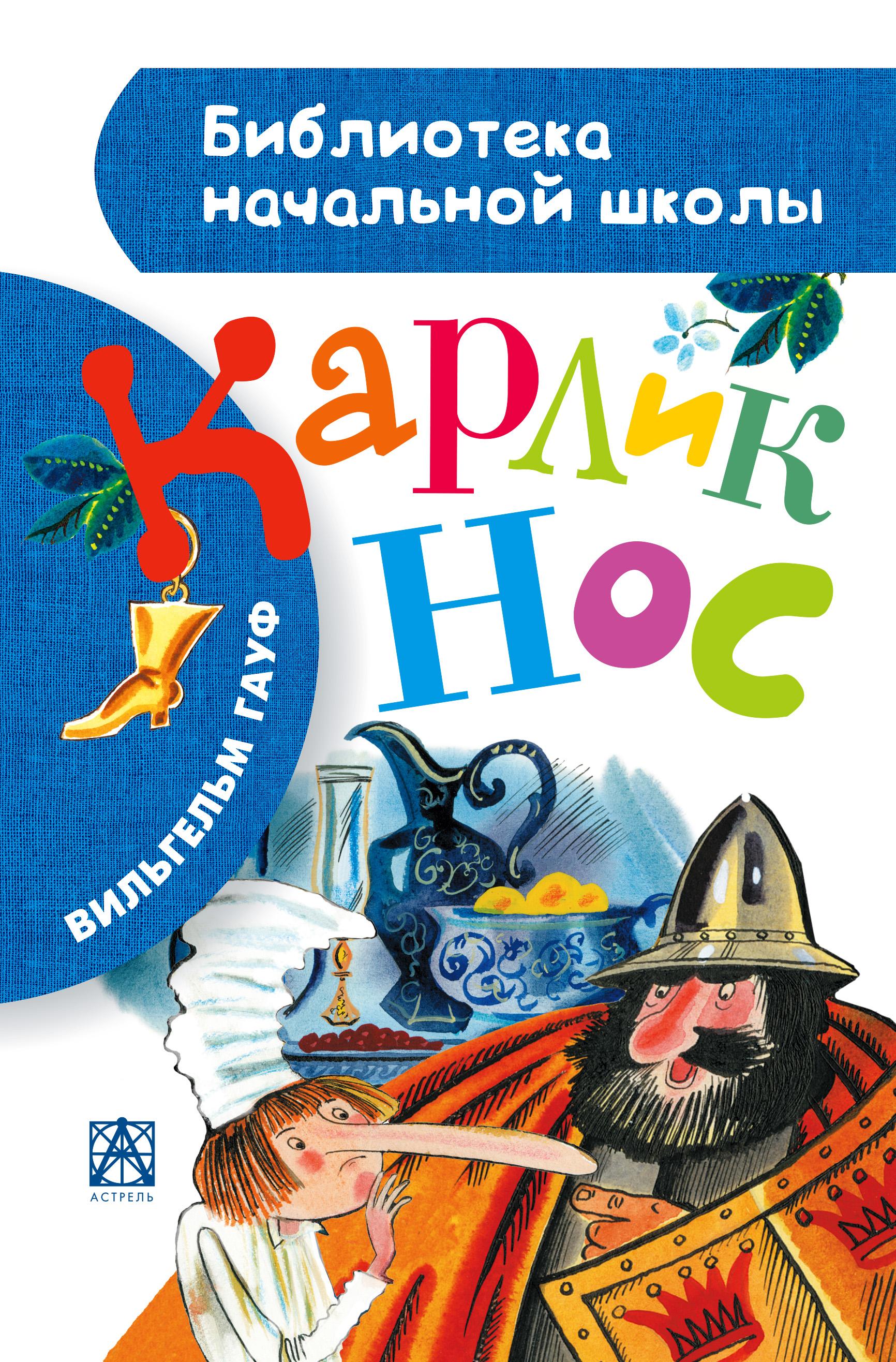 Вильгельм Гауф Карлик Нос (сборник) гауф вильгельм маленький мук карлик нос ил н барботченко