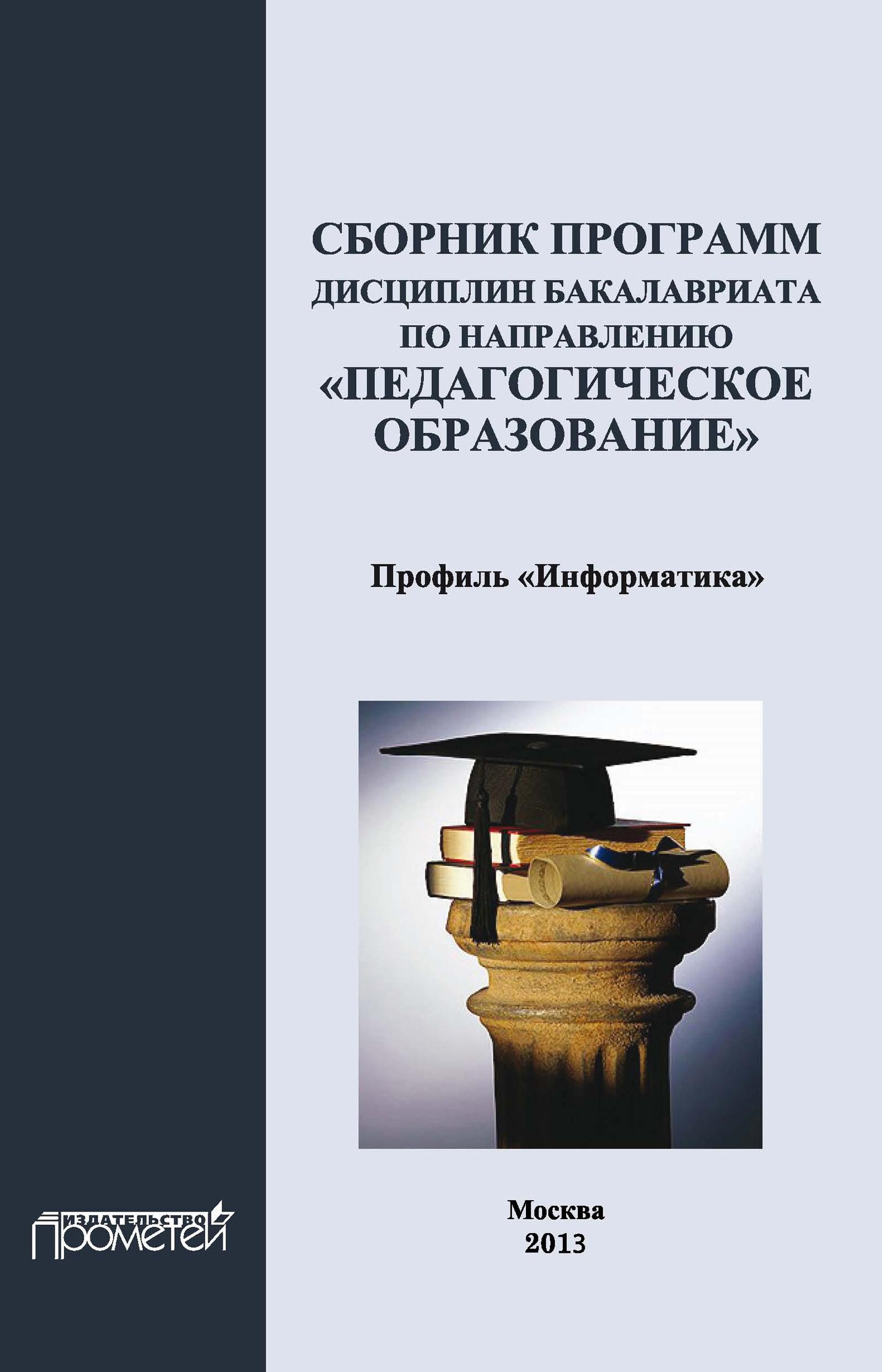 Коллектив авторов Сборник программ дисциплин бакалавриата по направлению «Педагогическое образование»: профиль «Информатика» цена