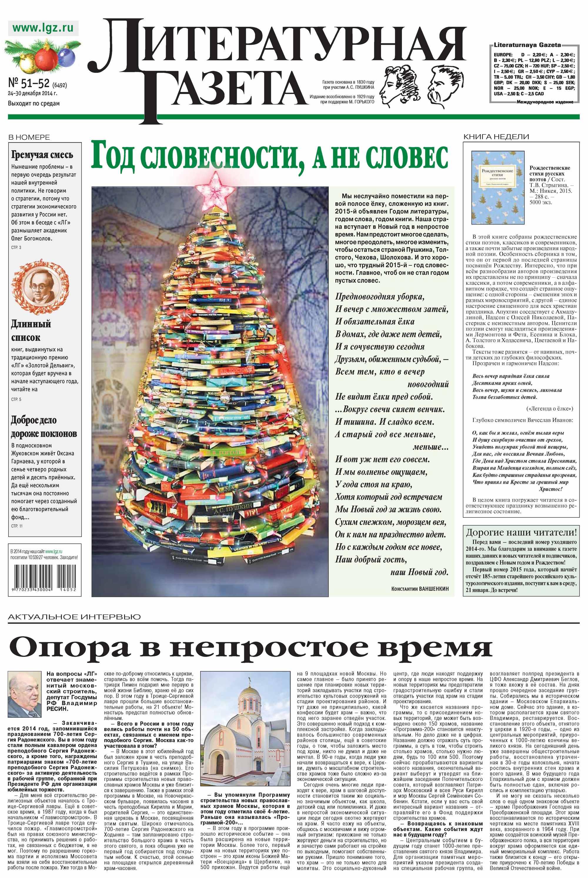 Отсутствует Литературная газета №51-52 (6492) 2014 отсутствует литературная газета 51 52 6537 2015