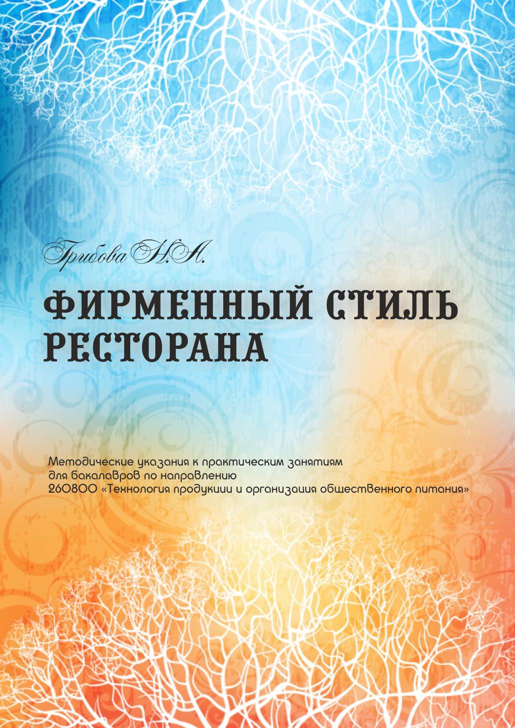 фото обложки издания Фирменный стиль ресторана