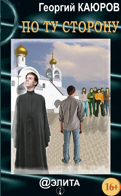 Георгий Каюров По ту сторону (сборник)
