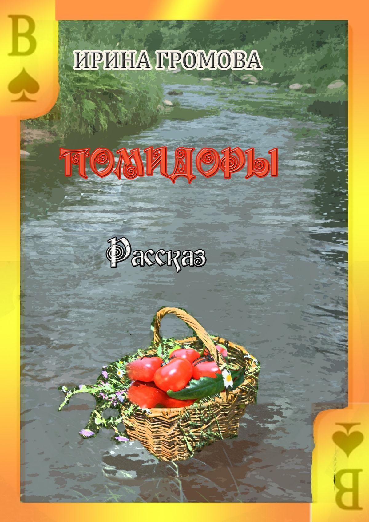 Ирина Громова Вот такие помидоры ирина громова зверолов изхарста